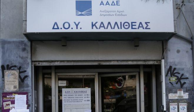 Ομάδα αγνώστων εισέβαλε στη ΔΟΥ της Καλλιθέας Αττικής, σήμερα, 20 Νοεμβρίου 2017, το μεσημέρι. Οι νεαροί πέταξαν φέιγ βολάν και φώναζαν συνθήματα. (EUROKINISSI / Γιάννης Παναγόπουλος)