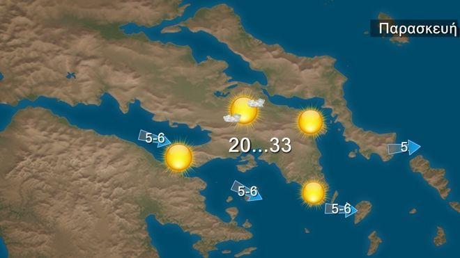 Καιρός: Ηλιοφάνεια και κανονικές θερμοκρασίες για την εποχή