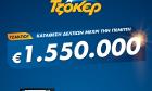 Πώς θα παίξετε ΤΖΟΚΕΡ από το σπίτι για 1.550.000 ευρώ – Έως τις 21:30 η online κατάθεση δελτίων