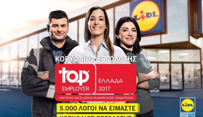 H Lidl Hellas διακρίθηκε ως 'TOP EMPLOYER' στην Ελλάδα το 2017