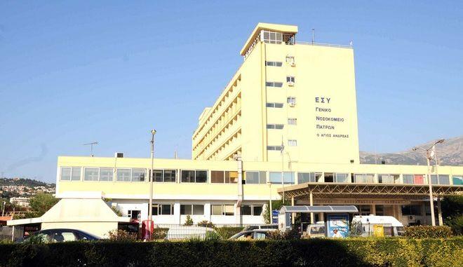 Νοσοκομείο Άγιος Ανδρέας, Πάτρα (ΦΩΤΟ Αρχείου)
