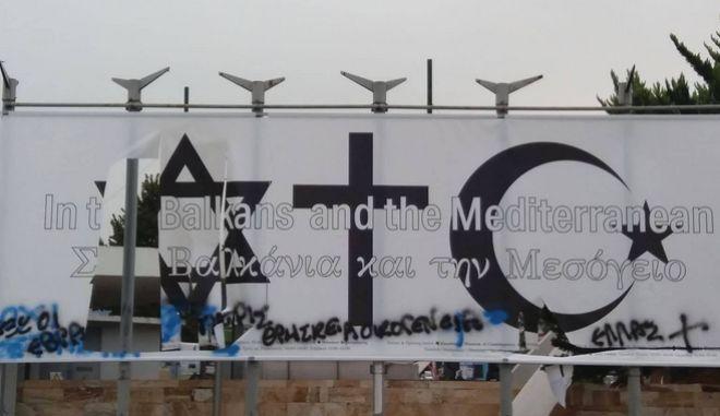 Θεσσαλονίκη: Άγνωστοι βανδάλισαν banners έκθεσης του Μακεδονικού Μουσείου Σύγχρονης Τέχνης