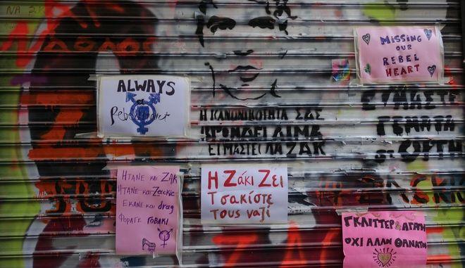 Το σημείο που δολοφονήθηκε ο Ζακ Κωστόπουλος