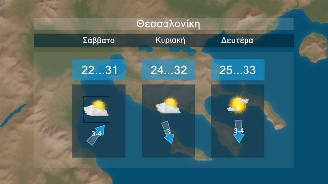 Καιρός 3ημέρου στη Θεσσαλονίκη