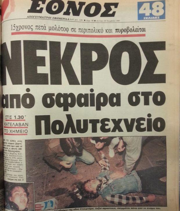 Καλτεζάς Μιχαήλ, ετών 15. Νεκρός από σφαίρα αστυνομικού. Τριάντα χρόνια από την 17η Νοεμβρίου του 1985