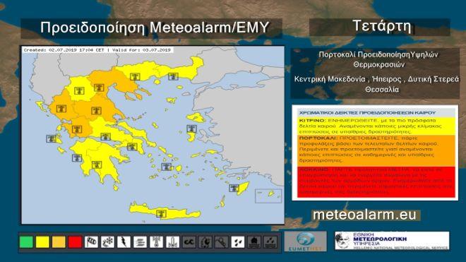 Εξασθενεί το μελτέμι, ανεβαίνει η θερμοκρασία την Τετάρτη - Υψηλός κίνδυνος πυρκαγιάς