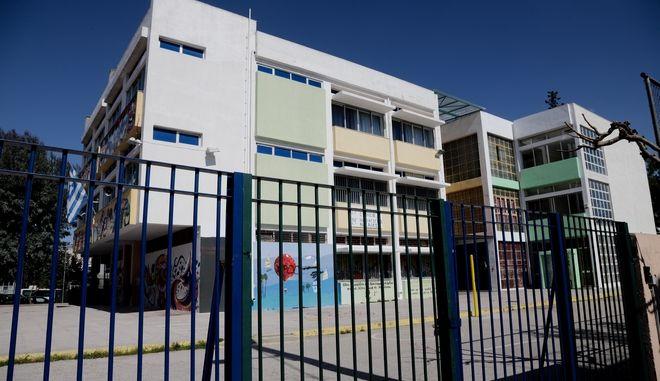 Σχολείο.