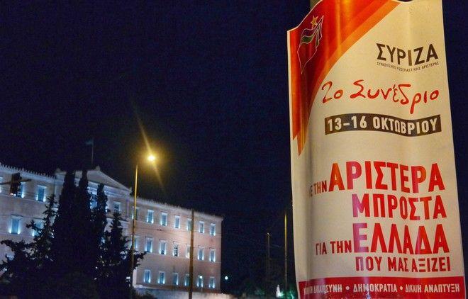 Αφίσα για το Συνέδριο του ΣΥΡΙΖΑ στο Σύνταγμα, την Τρίτη 11 Οκτωβρίου 2016. (EUROKINISSI/ΓΙΩΡΓΟΣ ΚΟΝΤΑΡΙΝΗΣ)