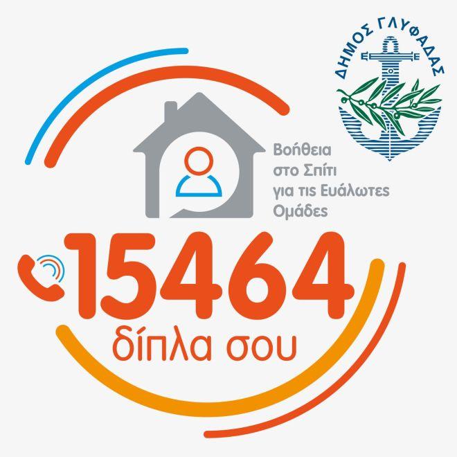 Κορονοϊός: Υπηρεσία παροχής βοήθειας κατ 'οίκον από τον δήμο Γλυφάδας