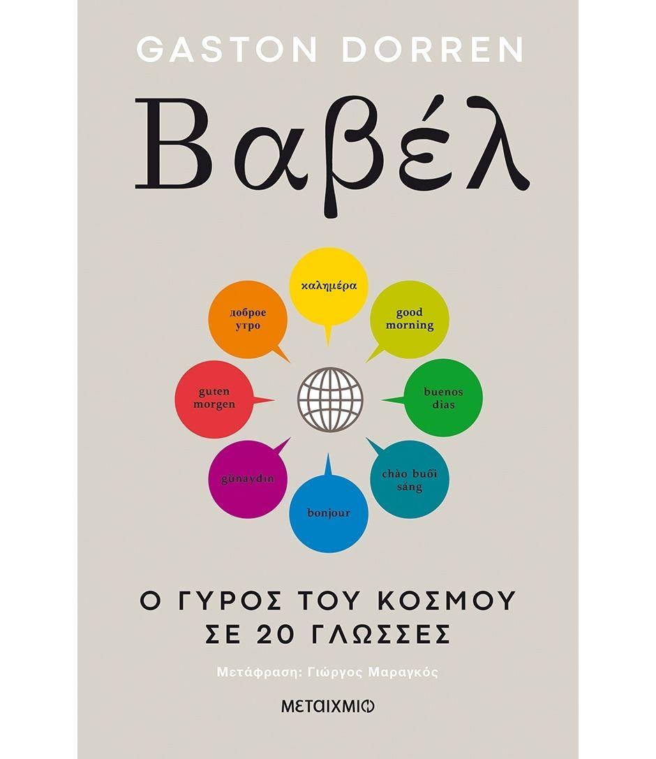 Ανακαλύπτοντας τον κόσμο μέσα από non-fiction βιβλία