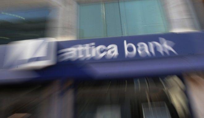 Attica Bank: Αντίστροφη μέτρηση για την ΑΜΚ και τους νέους μετόχους