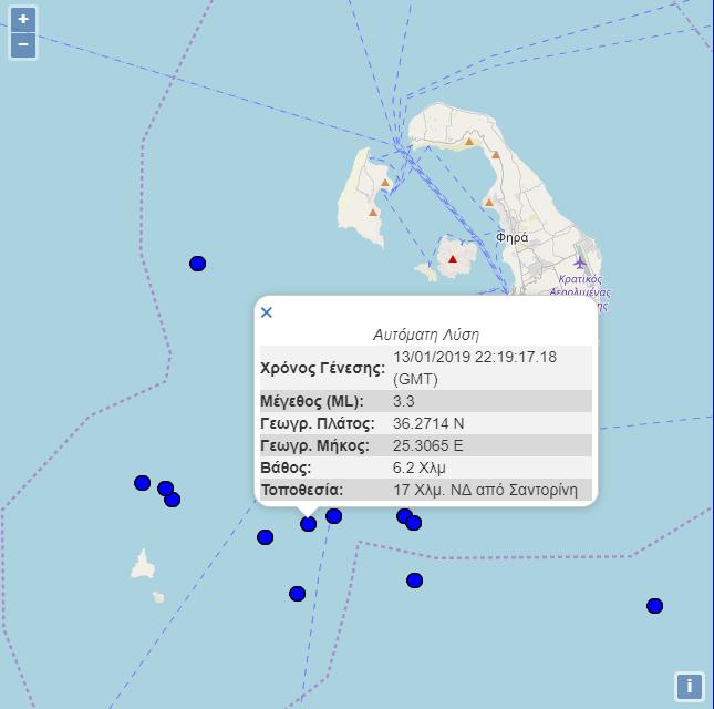 Σεισμός στη Σαντορίνη