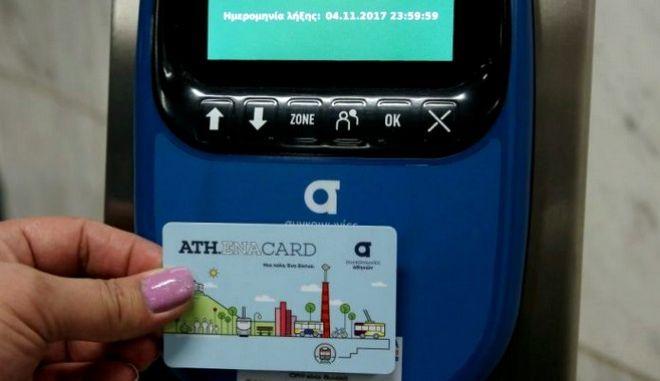 Έκδοση προσωποποιημένων καρτών ATH.ENA Card μέσω διαδικτύου για όλους