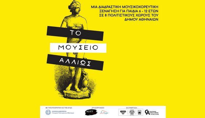 Οι πολιτιστικοί φορείς του Δήμου Αθηναίων προσκαλούν τα παιδιά να γνωρίσουν «Το μουσείο αλλιώς»