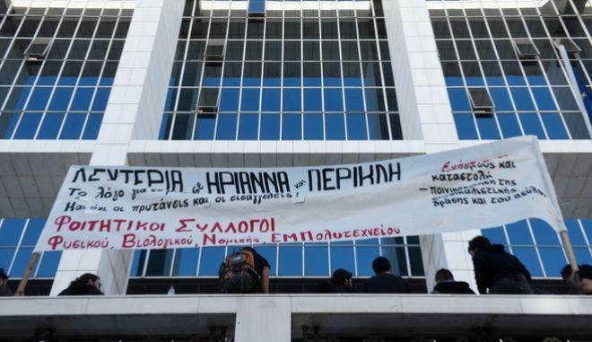 Πανό έξω από το Πενταμελές Εφετείο Αναστολών της Αθήνας όπου εξετάζεται για δεύτερη φορά η αίτηση αναστολής έκτισης της ποινής της Ηριάννας και του Περικλή, την Δευτέρα 16 Οκτωβρίου 2017. (EUROKINISSI/ΤΑΤΙΑΝΑ ΜΠΟΛΑΡΗ)