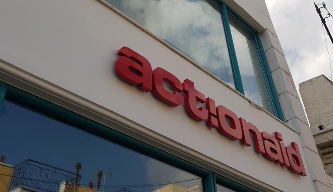 Το Κέντρο της ActionAid στη γειτονιά του Κολωνού κλείνει 4 χρόνια