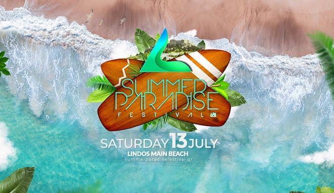 Summer Paradise Festival 2019: Το Σάββατο 13 Ιουλίου στην Κεντρική Παραλία της Λίνδου, στη Ρόδο