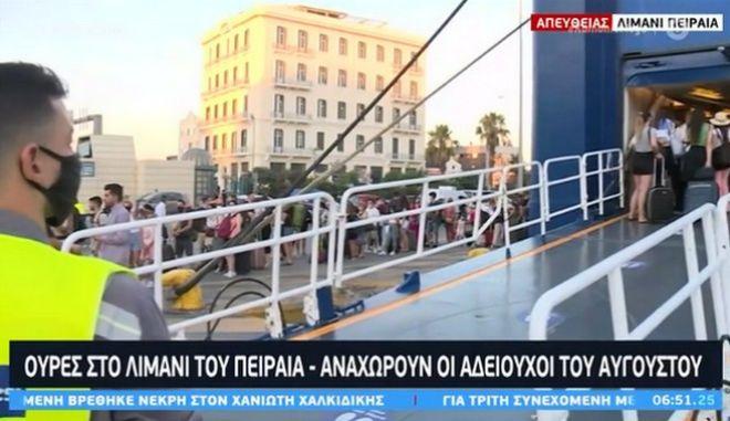 Πειραιάς: Ουρές στο λιμάνι - Αναχωρούν οι αδειούχοι του Αυγούστου