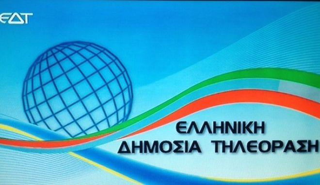 Εκπέμπει σήμα η Ελληνική Δημόσια Τηλεόραση