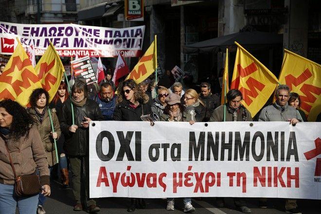 Συγκέντρωση και πορεία απο την ΓΣΕΕ και την ΑΔΕΔΥ στα πλαίσια της  24ωρης πανεργατικής απεργίας, Αθήνα 8 Δεκεμβρίου 2016. (EUROKINISSI/ΣΤΕΛΙΟΣ ΜΙΣΙΝΑΣ)