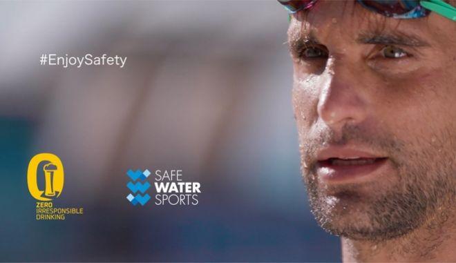 """Ολυμπιακή Ζυθοποιία & Safe Water Sports μας καλούν να """"απολαύσουμε την ασφάλεια"""" και αυτό το καλοκαίρι"""
