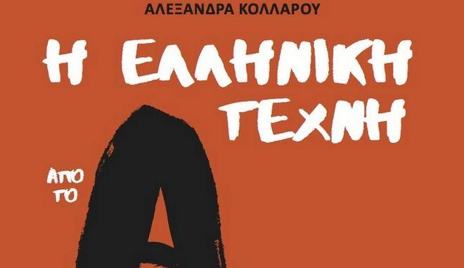 """60 Λεπτά με ένα βιβλίο με τον Γ. Μουχταρίδη: """"Η ελληνική τέχνη από το Α έως το Ω"""""""