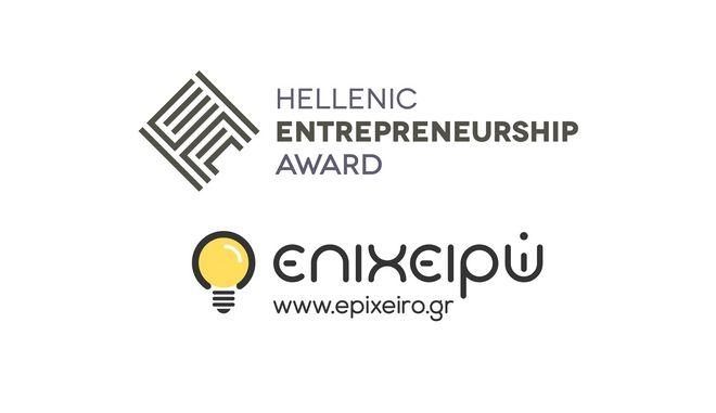 Ελληνικό Βραβείο Επιχειρηματικότητας και epixeiro.gr: Μια νέα συνεργασία που εστιάζει στην επιχειρηματικότητα