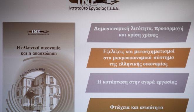 Ετήσια Έκθεση 2018 για την ελληνική οικονομία και την απασχόληση