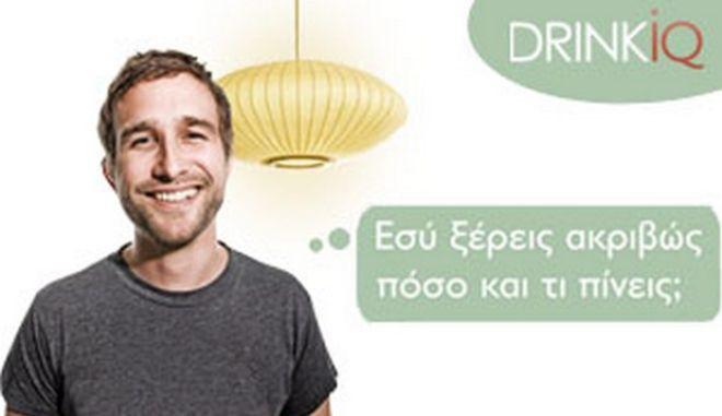 Δράσεις για υπεύθυνη κατανάλωση αλκοόλ από τη DIAGEO Hellas
