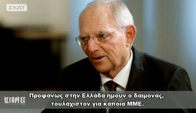 Σόιμπλε: Ο εφιάλτης για την Ελλάδα έχει τελειώσει