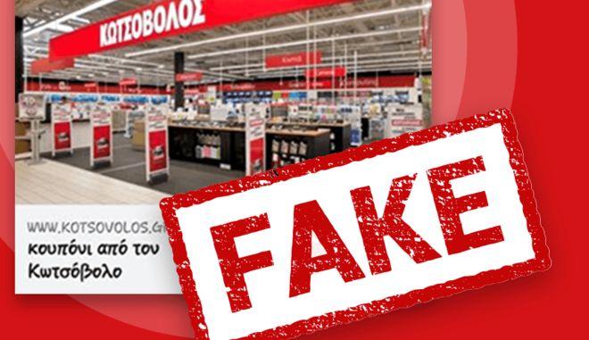Κωτσόβολος: Δεν έχουμε σχέση με τον παραπλανητικό διαγωνισμό που τρέχει στο facebook