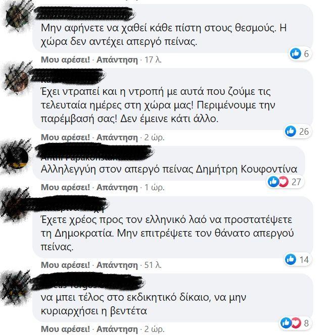 Δημήτρης Κουφοντίνας: