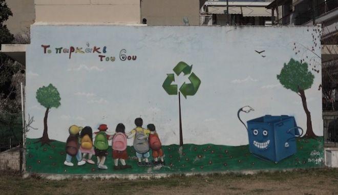 """Θεσσαλονίκη: Παιδιά δημοτικού έδιωξαν παράπηγμα με αμίαντο και """"υιοθέτησαν"""" τον χώρο ως πάρκο"""