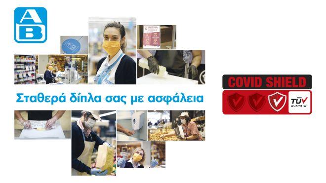 Η ασπίδα κατά του Covid-19 για τα σούπερ μάρκετ ΑΒ