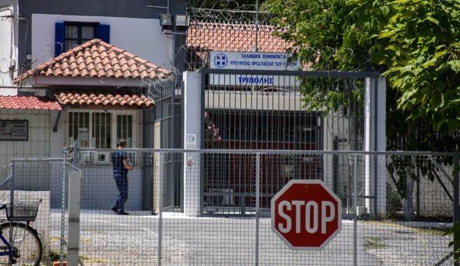 Φυλακές Τρίπολης
