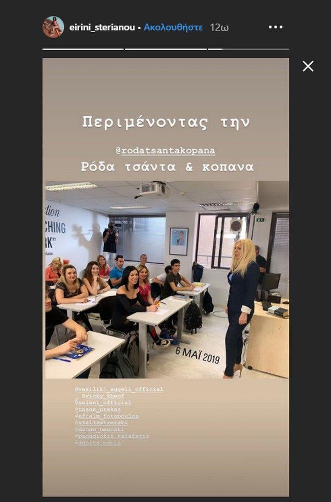 Η Ειρήνη Στεριανού θα παίξει στο remake της