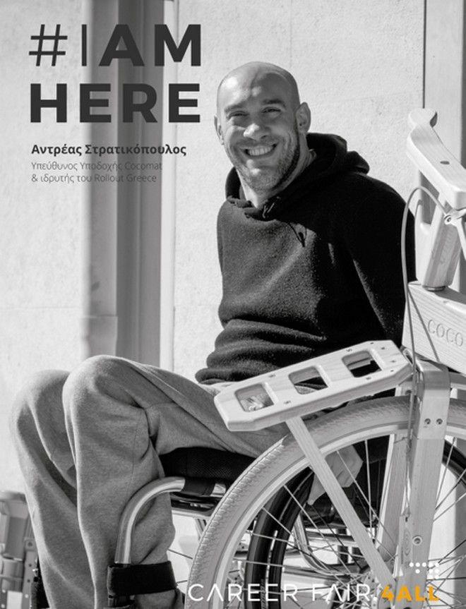 #IAmHere: Ημέρα Καριέρας για Άτομα με Αναπηρία