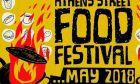 3ο Athens Street Food Festival