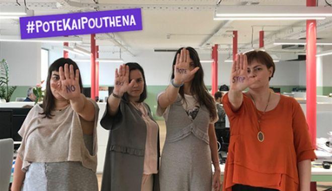 ActionAid: Ιστορική η συμφωνία κατά της βίας και της παρενόχλησης στην εργασία