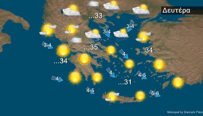 Καιρός: Γενικά αίθριος - Πάνω από τα κανονικά επίπεδα η θερμοκρασία