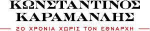 Κωνσταντίνος Καραμανλής: 20 χρόνια χωρίς τον Εθνάρχη