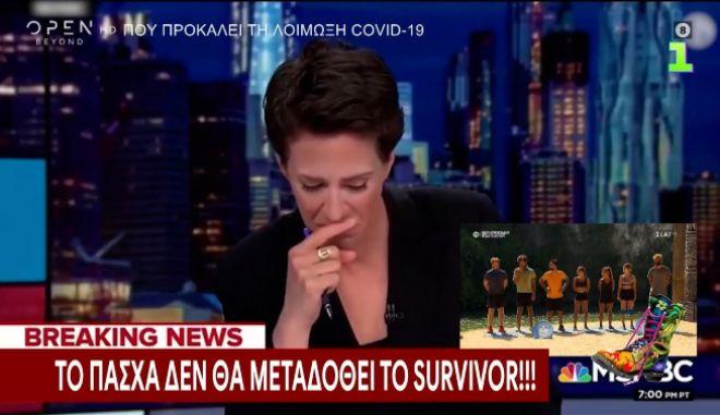 """Ράδιο Αρβύλα: """"Παγκόσμια είδηση"""" - Χωρίς Survivor την Κυριακή του Πάσχα"""