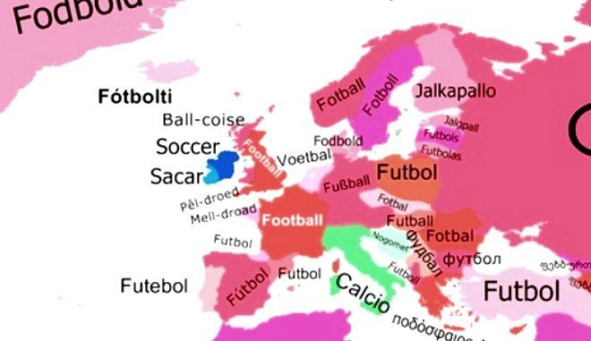 Πώς λένε το ποδόσφαιρο σε κάθε γωνιά του πλανήτη