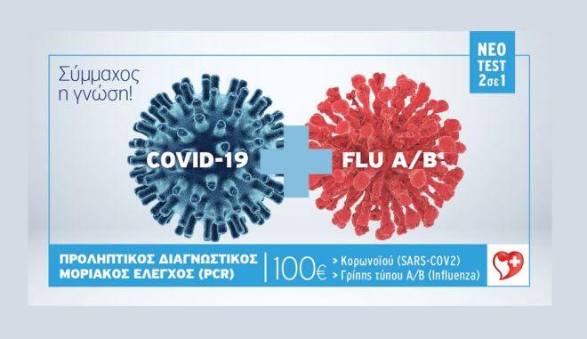 Όμιλος Ιατρικού Αθηνών: Ταυτόχρονη ανίχνευση του Νέου Κορονοϊού και διαφοροδιάγνωση των ιών γρίπης Α και Β