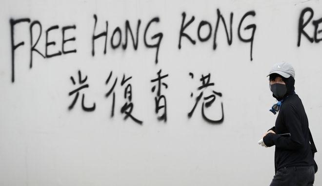 Πορεία στο Χονγκ Κονγκ