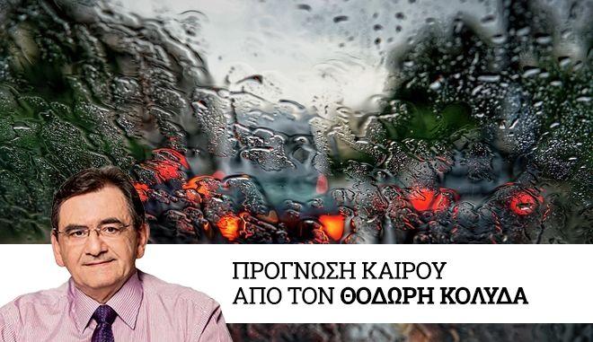 Καιρός: Λίγες βροχές, κανονικές θερμοκρασίες