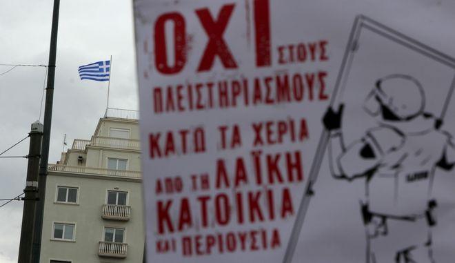 Συγκπέντρωωση στα Προπύλαια και πορεία στην Βουλή ενάντια στους πλειστηριασμούς το Σάββατο 4 Νοεμβρίου 2017. την κινητοποίηση οργάνωσαν Συντονισμοί Συλλογικοτήτων και Πρωτοβουλίες κατά των πλειστηριασμών απ' όλη την Ελλάδα. (EUROKINISSI/ΣΩΤΗΡΗΣ ΔΗΜΗΤΡΟΠΟΥΛΟΣ)