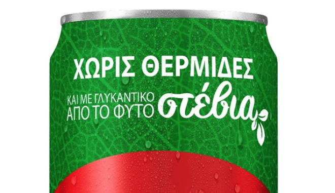 Coca Cola στέβια: Με νέα συνταγή στην Ελλάδα