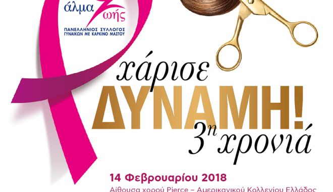 Το Pierce πραγματοποιεί «Άλμα ζωής» ενάντια στον καρκίνο του μαστού