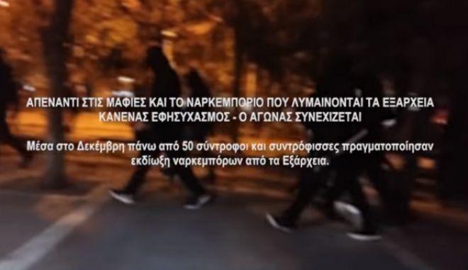 Βίντεο: Αναρχικοί καταδιώκουν διακινητές ναρκωτικών στα Εξάρχεια